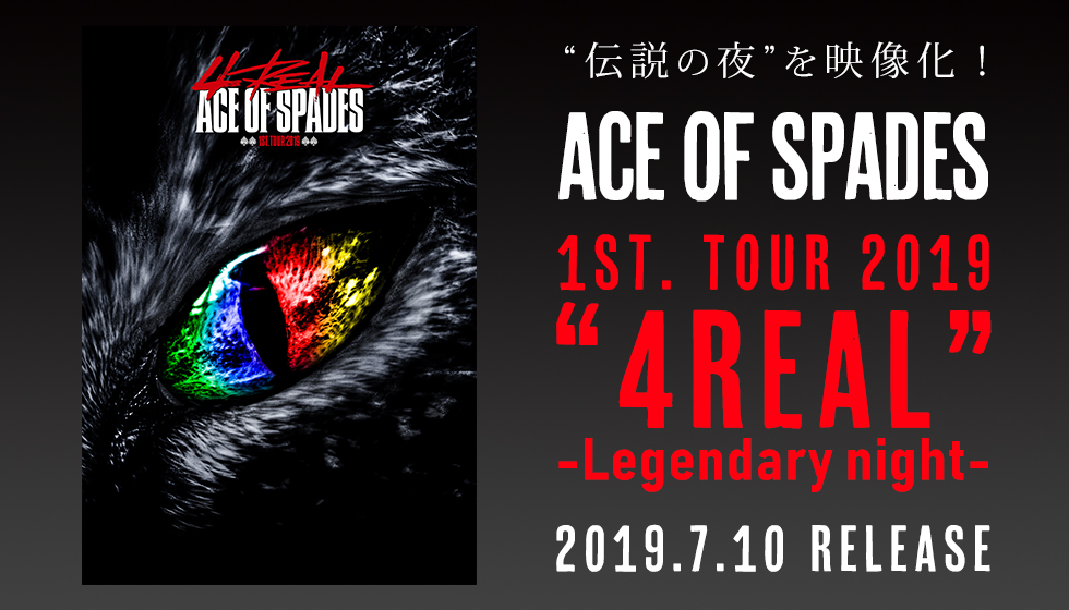 "ACE OF SPADES 1st. TOUR 2019 ""4REAL"" -Legendary night- 2019.6.13 Release!"